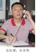 大博金总经理——孙东亮先生